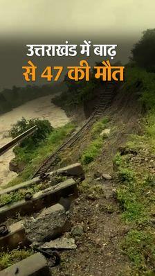 उत्तराखंड में अब तक 47 की मौत, केरल में 27 और नेपाल में 21 ने जान गंवाई