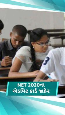 નેશનલ ટેસ્ટિંગ એજન્સીએ UGC NET 2020 પરીક્ષાનાં એડમિટ કાર્ડ જાહેર કર્યાં, 24 અને 25 સપ્ટેમ્બરે પરીક્ષા યોજાશે; જાણો એડમિટ કાર્ડ ડાઉનલોડ કરવાના સ્ટેપ્સ