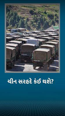 મનાલી-લેહ હાઇવે પર સેંકડોની સંખ્યામાં ભારતીય સૈન્યનાં વાહનોનો કાફલો ચીનની સરહદ તરફ જઈ રહ્યો છે
