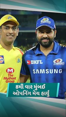 IPLમાં સતત 8મી વાર મુંબઈ ઇન્ડિયન્સ ઓપનિંગ મેચ હાર્યું; 7 વર્ષમાં 4 વાર ચેમ્પિયન બન્યું, ફાઇનલમાં 3 વાર ચેન્નાઇને માત આપી