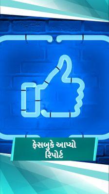 ફેસબુક પાસેથી યુઝર્સના ડેટા માગવામાં ભારત બીજા સ્થાને, જૂન મહિના સુધીમાં ભારતે 35 હજારથી વધારે રિક્વેસ્ટ મોકલી