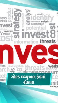 ગોલ્ડ મ્યુચ્યુઅલ ફંડમાં રોકાણ કરશો તો વધારે ફાયદો થશે, SIPના માધ્યમથી 1,000 રૂપિયા ભરીને રોકાણની શરૂઆત કરી શકાય