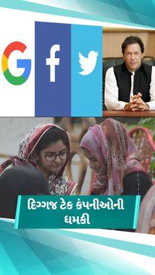ગૂગલ, ફેસબુક અને ટ્વિટરે પાકિસ્તાન છોડવાની ધમકી આપી કહ્યું- સરકાર કાયદો બદલે