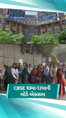 CBSEએ 12મા ધોરણ માટેની પ્રેક્ટિકલ એક્ઝામની સંભવિત તારીખ જાહેર કરી, 1 જાન્યુઆરીથી 8 ફેબ્રુઆરીની વચ્ચે પરીક્ષા આયોજિત થશે