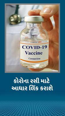 રસી લેનારનું આધાર લિન્ક થશે, કોવિન ઍપ ડાઉનલોડ કરવી પડશે; રસીકરણની સંપૂર્ણ માહિતી એપ પર મળશે