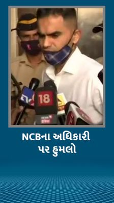 મુંબઈમાં NCBના ડિરેક્ટર સમીર વાનખેડે અને તેમની ટીમ પર ડ્રગ-પેડલરના ટોળાનો હુમલો; 3 અધિકારી ઘાયલ,4ની ધરપકડ