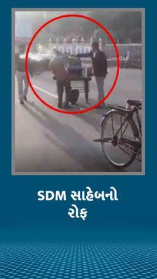 SDM સાહેબ ગુસ્સે થયા, માસ્ક નહીં પહેરતાં લારીવાળા યુવક પર પાણી ફેંક્યું