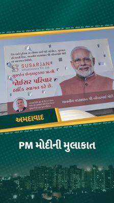 શનિવારે PM મોદીનો ગુજરાતમાં બે કલાકનો કાર્યક્રમ, ત્યારબાદ પૂણે અને હૈદરાબાદ જશે