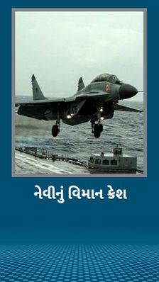 નૌસેનાનું ટ્રેની એરક્રાફ્ટ MiG-29K અરબ સાગરમાં પડ્યું; એક પાયલટ સુરક્ષિત, બીજાની શોધ ચાલું