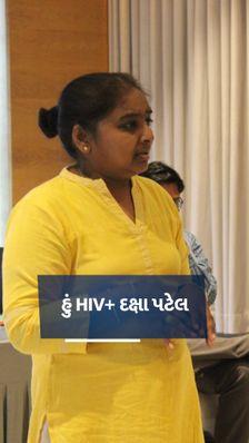 લગ્નના છ મહિના બાદ ગર્ભવતી થયાં અને રિપોર્ટ HIV+ આવ્યો, સમાજ માટે પોઝિટિવ કરવાનું ઝનૂન ચડતાં સંગઠન બનાવ્યું, 74 હજાર લોકોને મદદ કરે છે