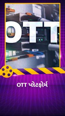 નેટફ્લિક્સ તથા હોટસ્ટાર સહિત 40 OTT પ્લેટફોર્મ દર્શકોનું મનોરંજન કરે છે, US પછી ભારતમાં દુનિયાનું સૌથી મોટું OTT માર્કેટ હશે