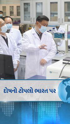 ચીનના વૈજ્ઞાનિકોનો અજીબોગરીબ દાવો- ભારતને કારણે વિશ્વભરમાં ફેલાયો કોરોના વાઇરસ