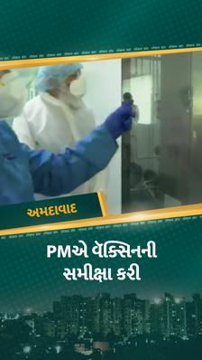 ઝાયડ્સની DNA આધારિત રસી વિશે જાણવા પ્રધાન નરેન્દ્ર મોદીએ પ્લાન્ટની મુલાકાત લીધી, કહ્યું, સમગ્ર ટીમની કામગીરી પ્રશંસનીય