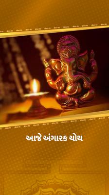 આજે અંગારક ચોથ; ગણેશજી સાથે જ મંગળ ગ્રહ અને હનુમાનજીની પૂજા કરો