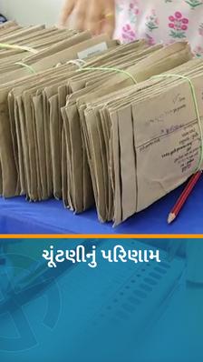 ઉત્તર ગુજરાતમાં મતદારોનો ભાજપ પર ભરોસો, જિલ્લા પંચાયતની 36 બેઠકમાંથી 30 બેઠક ભાજપને મળી