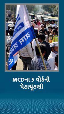 દિલ્હી MCD પેટાચૂંટણીમાં AAPનો 'ચોગ્ગો', ભાજપ-0, AAPના કાર્યકરોએ કહ્યું- 'થઈ ગયું કામ, જય શ્રીરામ'
