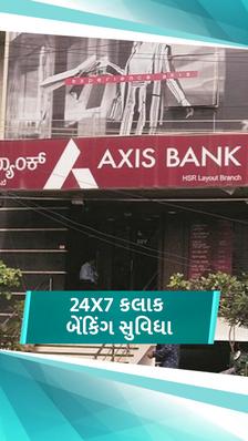 એક્સિસ બેંકે વ્હોટ્સએપ સાથે કરાર કર્યો, કોઈપણ સમયે કસ્ટમર્સને બેંકિંગની સુવિધા મળશે