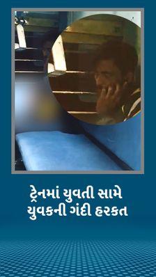 ઉદયપુર સ્ટેશન પર યુવકે ગંદી હરકતો કરી, પીડિતાએ વીડિયો બનાવીને રેલવેમંત્રીને મોકલ્યો