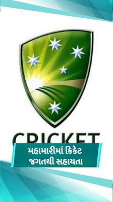 ક્રિકેટ આસ્ટ્રેલિયાએ ભારતની સહાયતા માટે 37 લાખ રૂપિયા ફાળવ્યાં; કહ્યું- કોવિડ વિરૂદ્ધની લડતમાં અમે ભારતની સાથે છીએ