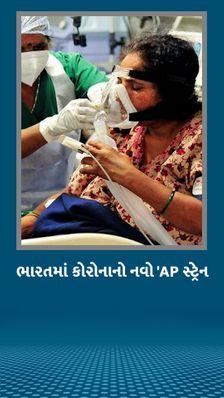 ભારતમાં મળ્યો કોરોનાનો નવો 'AP સ્ટ્રેન, 15 ગણું વધુ સંક્રમણ ફેલાવી રહ્યો છે, તેનાથી લોકો 3થી 4 દિવસમાં બીમાર થઈ જાય છે