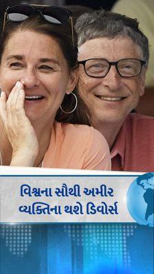 27 વર્ષના લગ્નજીવન બાદ બિલ અને મેલિન્ડા ગેટ્સ અલગ થયા, કહ્યું, 'યુગલ તરીકે લાગતું નથી કે વધુ આગળ વિકસિત થઈ શકીશું'