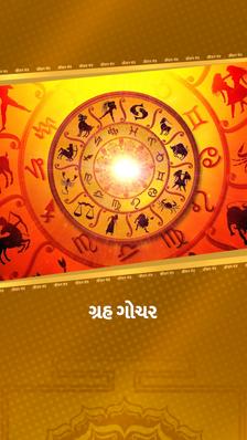 આ મહિનાની 23 તારીખે શનિની ચાલમાં ફેરફાર થશે, ધન, મકર અને કુંભ રાશિના જાતકોએ સાવધાન રહેવું પડશે