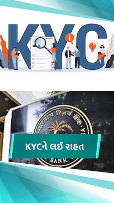 બેંક અકાઉન્ટમાં ડિસેમ્બર સુધીમાં KYC અપડેટ કરવાની છૂટ, બેંક કોઈ ગ્રાહકો પર કાર્યવાહી ના કરે- રિઝર્વ બેંક