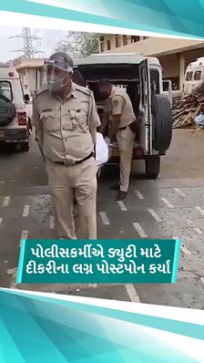 દિલ્હીમાં કોરોના દર્દીઓના અંતિમ સંસ્કાર કરી રહેલા પોલીસે ડ્યુટી માટે દીકરીના લગ્ન પોસ્ટપોન કર્યા