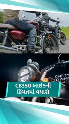 હોન્ડા હાઇનેસ CB350 બાઇકનાં છેલ્લાં 7 મહિનામાં 6,000 રૂપિયા સુધી ભાવ વધ્યાં, ઇન્ડિયન માર્કેટમાં રોયલ એન્ફિલ્ડને ટક્કર આપે છે