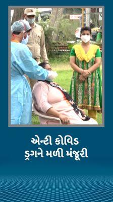 DRDOની 2-DG દવાને DGCIની મંજૂરી, કોરોના દર્દીને જલદી રિકવરીમાં મદદ મળે છે