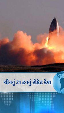 બેકાબૂ બનેલું ચાઈનીઝ રોકેટ 'માર્ચ 5B' ગુજરાત ઉપર પણ પસાર થયું હતું, અંતે માલદિવ્સના દરિયા નજીક ક્રેશ