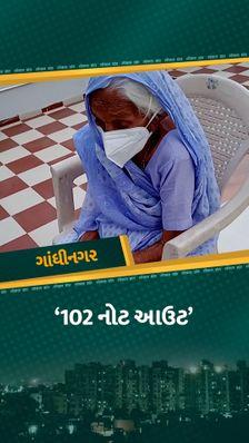 કોરોના સામે હિંમત હારી જનારા માટે પ્રેરણારૂપ છે આ દાદી, 102 વર્ષની ઉમરે ઘરે રહીને જ કોરોનાને માત આપી