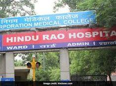 कोरोना मरीजों की संख्या को देखते हुए जल्द बढ़ेंगे हिंदू राव कोविड अस्पताल में 200 बेड|दिल्ली + एनसीआर,Delhi + NCR - Dainik Bhaskar