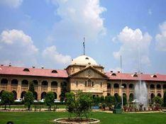 महिला जज की बेंच में याचिकाएं न लागने के लिए वकील ने लगाई गुहार; याचिका खारिज, 20 हजार जुर्माना ठोंका प्रयागराज,Prayagraj - Dainik Bhaskar
