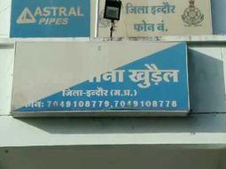 बदमाशों ने हाथ का पंजा काटा,थैली में हाथ लेकर पहुंचा परिवार|इंदौर,Indore - Money Bhaskar