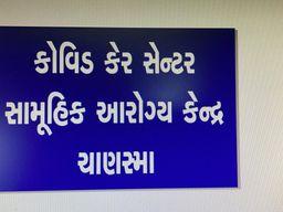 ચાણસ્મા સામુહિક આરોગ્ય કેન્દ્ર ખાતે કોવિડ સારવાર માટે 10 બેડની વ્યવસ્થા શરૂ કરાઈ પાટણ,Patan - Divya Bhaskar