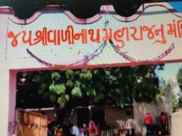 અંકલેશ્વર તાલુકાના સજોદ ગામ ખાતે આવેલ વાળીનાથ દાદાના મંદિરે ચૈત્રી માસનો વિશેષ મહિમા ભરૂચ,Bharuch - Divya Bhaskar