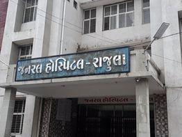 રાજુલા જનરલ હોસ્પિટલમાં કોવિડ બેડ, વેન્ટિલેટર અને ડોકટરની સંખ્યા વધારવા માગ|અમરેલી,Amreli - Divya Bhaskar