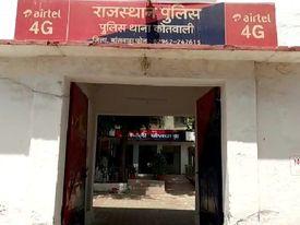 एक महीने से कोतवाली का फोन बंद, सदर थाने में रेस्पांस नहीं, डूंगरपुर पुलिस कंट्रोल रूम में कोई फोन उठाने वाला नहीं|राजस्थान,Rajasthan - Dainik Bhaskar