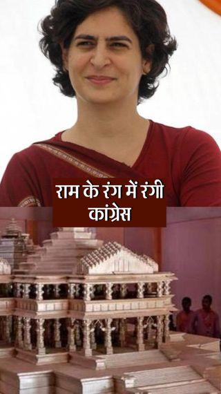 प्रियंका ने 21 लाइनों में 23 बार राम का नाम लिया, बोलीं- राम सब में हैं, राम सब के हैं; कमलनाथ भी भगवा रंग में