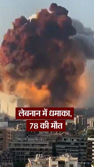 2750 टन अमोनियम नाइट्रेट में ब्लास्ट, 240 किमी तक महसूस हुए झटके; 78 मौतें, 4000 घायल