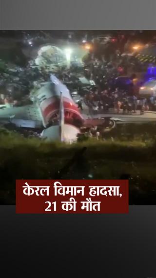 मारे गए 21 यात्रियों में से एक कोरोना पॉजिटिव था; मृतकों के परिवारों को 10-10 लाख केंद्र सरकार और इतनी ही रकम केरल सरकार देगी