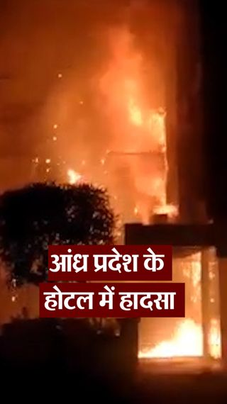 विजयवाड़ा में कोविड-19 फैसिलिटी सेंटर में आग लगने से 10 की मौत, 40 लोगों का इलाज चल रहा था
