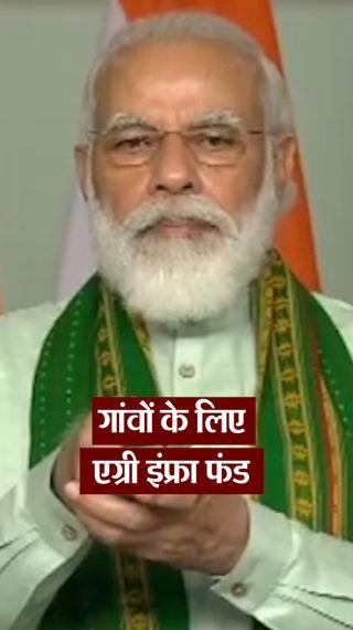प्रधानमंत्री ने कृषि विकास के लिए एक लाख करोड़ रु. का फंड जारी किया, किसानों के खातों में 17 हजार करोड़ रु. ट्रांसफर किए गए