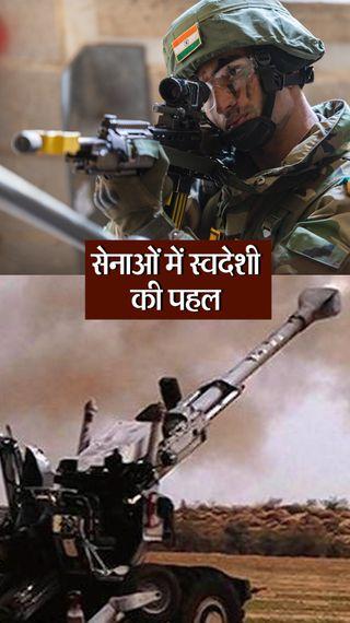 राजनाथ ने कहा- 101 रक्षा सामानों के आयात पर प्रतिबंध लगाया जाएगा, ये इक्विपमेंट्स देश में ही तैयार होंगे