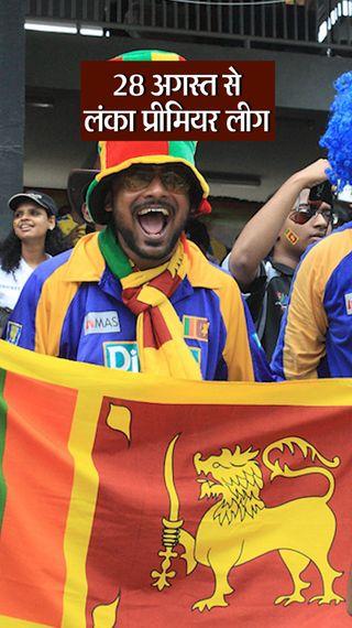 टीमों को मिले कोलंबो सुपर किंग्स, जाफना सनराइजर्स जैसे नाम, यूजर्स बोले- नया नाम नहीं रख सकते थे, ये आईपीएल की बी टीमें लग रही हैं