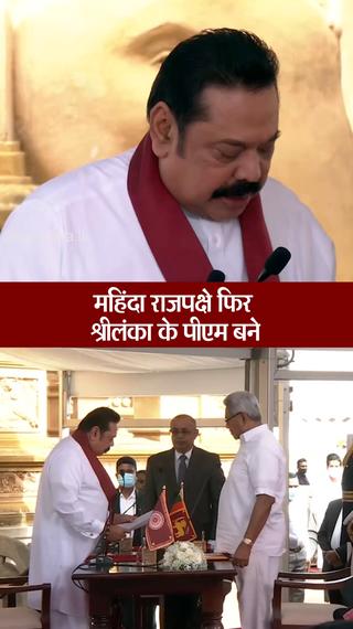 महिंदा राजपक्षे चौथी बार प्रधानमंत्री बने, छोटे भाई और राष्ट्रपति गोतबाया ने मंदिर में दिलाई शपथ; चीन ने कहा- हम बेहद खुश