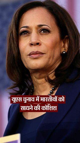 बिडेन ने भारतवंशी कमला देवी हैरिस को ही उपराष्ट्रपति पद का उम्मीदवार क्यों बनाया; इसके दो मुख्य कारण ये हैं
