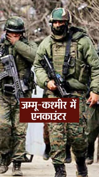 पुलवामा में सुरक्षाबलों के साथ मुठभेड़ में एक आतंकी ढेर, एक जवान शहीद; सर्च ऑपरेशन जारी