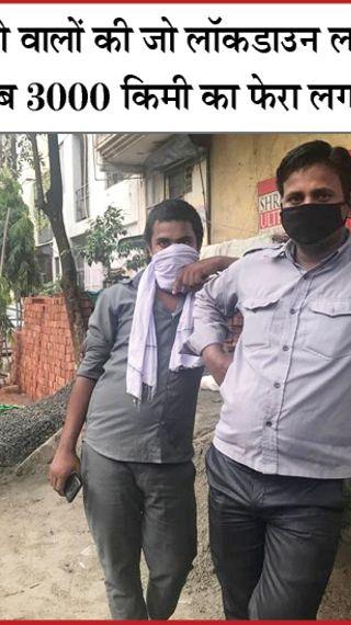 दिल्ली के ऑटोवाले कहते हैं, हम कोरोना के डर से नहीं, बल्कि भूखे मर जाने के डर से गए थे और अब लौटे भी भूख की वजह से